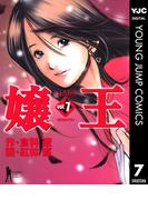 嬢王 7(ヤングジャンプコミックスDIGITAL)