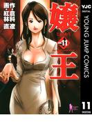 嬢王 11(ヤングジャンプコミックスDIGITAL)