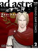 アド・アストラ ―スキピオとハンニバル― 2(ヤングジャンプコミックスDIGITAL)