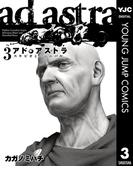アド・アストラ ―スキピオとハンニバル― 3(ヤングジャンプコミックスDIGITAL)