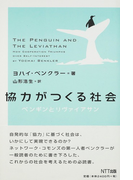 協力がつくる社会 ペンギンとリヴァイアサン
