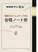勉強力がぐんとアップする合格ノート術 (NHKテストの花道)