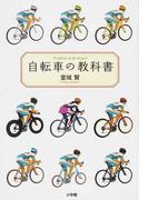 自転車の教科書 やまめの学校公式ガイドブック