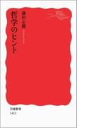 哲学のヒント (岩波新書 新赤版)(岩波新書 新赤版)