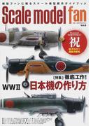スケールモデルファン Vol.8 特集徹底工作!WWⅡ日本機の作り方