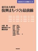 東日本大震災復興まちづくり最前線 (東大まちづくり大学院シリーズ)