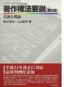 著作権法要説 実務と理論 第2版