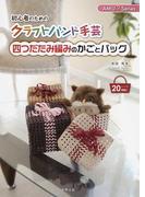 四つだたみ編みのかごとバッグ 初心者のためのクラフトバンド手芸