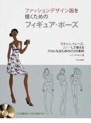 ファッションデザイン画を描くためのフィギュア・ポーズ スキャン、トレース、コピーして使えるプロになるための272の素材