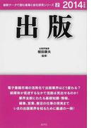 出版 2014年度版 (最新データで読む産業と会社研究シリーズ)