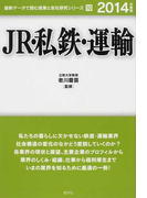 JR・私鉄・運輸 2014年度版 (最新データで読む産業と会社研究シリーズ)