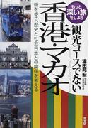 観光コースでない香港・マカオ 街を歩き、歴史と社会・日本との関係を考える