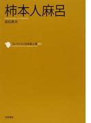 コレクション日本歌人選 60巻セット