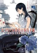 ビブリア古書堂の事件手帖 ~栞子さんと奇妙な客人たち~(メディアワークス文庫)