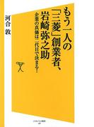 もう一人の「三菱」創業者、岩崎弥之助(SB新書)