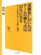遠藤保仁がいればチームの勝ち点は117%になる(SB新書)