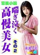 喘ぎ泣く高慢美女 その2(Digital新風小説)