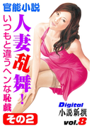 人妻乱舞!いつもと違うヘンな恥戯 その2(Digital小説新撰)