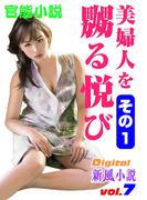 美婦人を嬲る悦び その1(Digital新風小説)