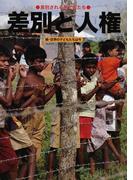 差別と人権 差別される子どもたち (続・世界の子どもたちは今)