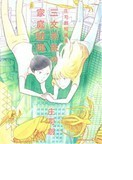 三文未来の家庭訪問 庄司創短編集 (アフタヌーンKC)(アフタヌーンKC)