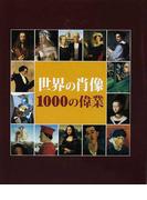世界の肖像1000の偉業