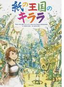 """紙の王国のキララ """"平和へのひと筆""""プロジェクトPiece for Peace HIROSHIMA"""
