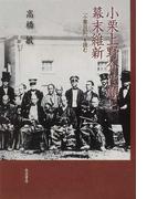 小栗上野介忠順と幕末維新 『小栗日記』を読む
