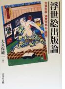 浮世絵出版論 大量生産・消費される〈美術〉