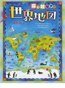 世界地図 探し絵ツアー