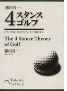 横田真一4スタンスゴルフ 4スタンス理論〜これがゴルフレッスンの常識になる!