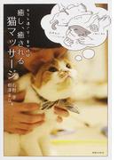 癒し、癒される猫マッサージ ネコと過ごす、幸せ時間