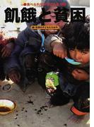 飢餓と貧困 食べられない子どもたち (続・世界の子どもたちは今)