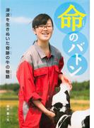 命のバトン 津波を生きぬいた奇跡の牛の物語 (感動ノンフィクションシリーズ)