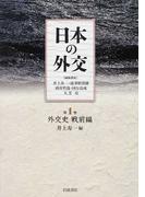 日本の外交 第1巻 外交史 戦前編