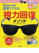 眼科医が考案!自宅でできる視力回復メソッド 1日5分かけるだけ!眼筋トレーニングめがね付き (GAKKEN HIT MOOK)(GAKKEN HIT MOOK)