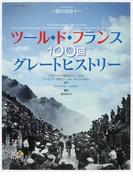 ツール・ド・フランス100回グレートヒストリー 祭りの日々 第100回ツール・ド・フランス公式ブック (ヤエスメディアムック)