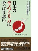 日本のモノづくり力はやっぱり凄い こんなにもある!ニッポン発で世界初!! (KAWADE夢新書)