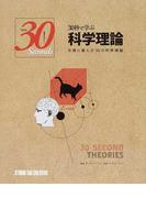 30秒で学ぶ科学理論 示唆に富んだ50の科学理論 (Series 30 Seconds)