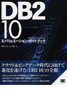 DB2 10エバリュエーション・ガイドブック