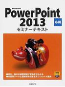 Microsoft PowerPoint 2013 応用 (セミナーテキスト)