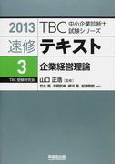TBC中小企業診断士試験シリーズ速修テキスト 2013−3 企業経営理論