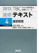 TBC中小企業診断士試験シリーズ速修テキスト 2013−4 運営管理