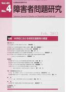 障害者問題研究 Vol.40No.4 特集中学校における特別支援教育の展望
