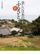 美しい日本のふるさと 九州・沖縄編