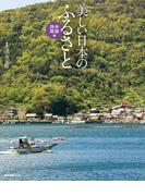 美しい日本のふるさと 中国・四国編