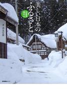 美しい日本のふるさと 北海道・東北編