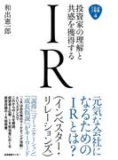 投資家の理解と共感を獲得するIR(インベスターリレーションズ)