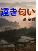 遠き匂い(愛COCO!)