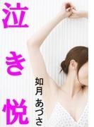 泣き悦(愛COCO!)